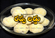 Rava laddu recipe in telugu