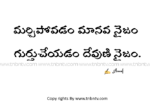 నేను నా కవితలు | motivational quotes | about life | Inspirational | Friendship | Live | Love