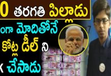 10 th class student imressed modi and got 5 cr Deal