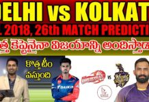 IPL మ్యాచ్ 2018 : Delhi Daredevils vs Kolkata Knight Riders, 26th Match Live Prediction