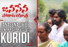 జనసేన | JanaSena Chief Pawan Kalyan Visit to KURIDI Village, Near Araku | JanaSena Party Latest news