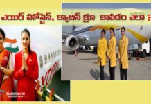 How to become an air hostess in india