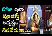 భగవతార్చన ఎలా చేయాలి | Archana pooja vidi | puja vidhanam at home | temple | God mantras